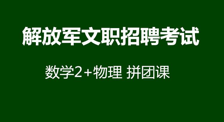 解放军文职招聘考试数学2+物理网课拼团课程