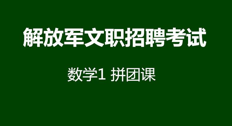 解放军文职招聘考试数学1网课拼团网课