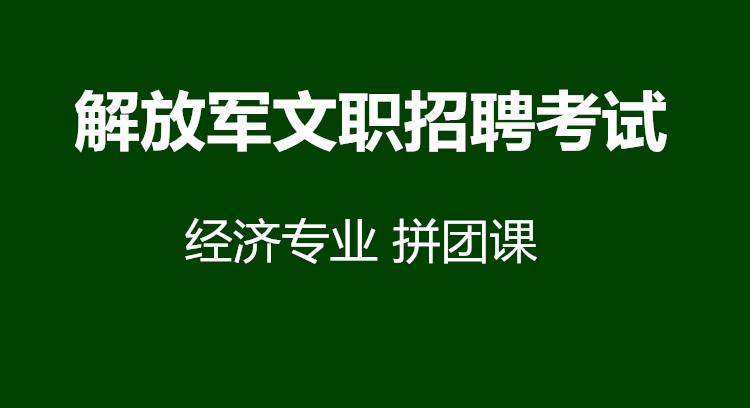 解放军文职招聘考试经济专业网课拼团课
