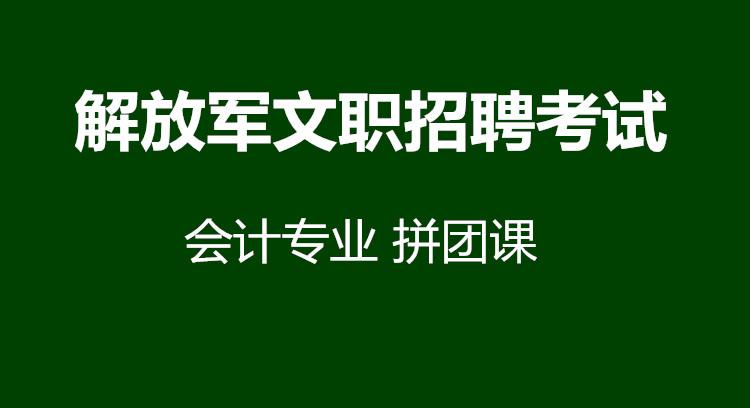 解放军文职招聘考试会计专业网课拼团课